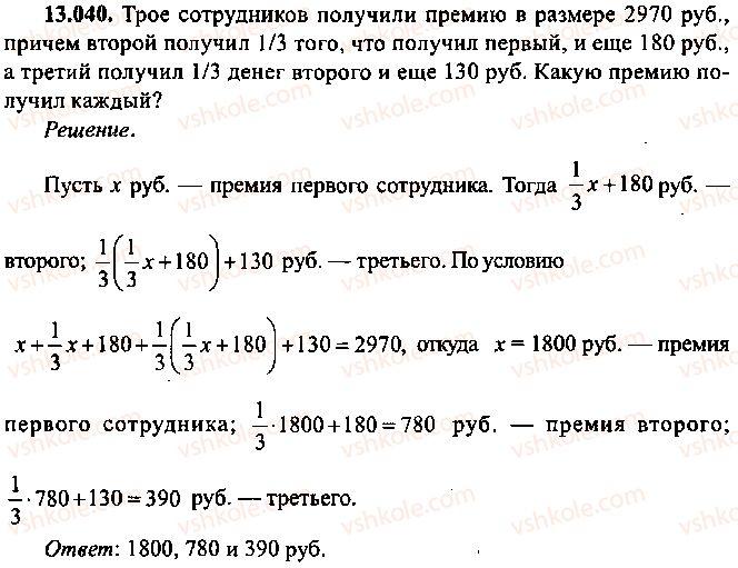 9-10-11-algebra-mi-skanavi-2013-sbornik-zadach--chast-1-arifmetika-algebra-geometriya-glava-13-primenenie-uravnenij-k-resheniyu-zadach-40.jpg