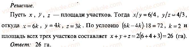 9-10-11-algebra-mi-skanavi-2013-sbornik-zadach--chast-1-arifmetika-algebra-geometriya-glava-13-primenenie-uravnenij-k-resheniyu-zadach-42-rnd4338.jpg