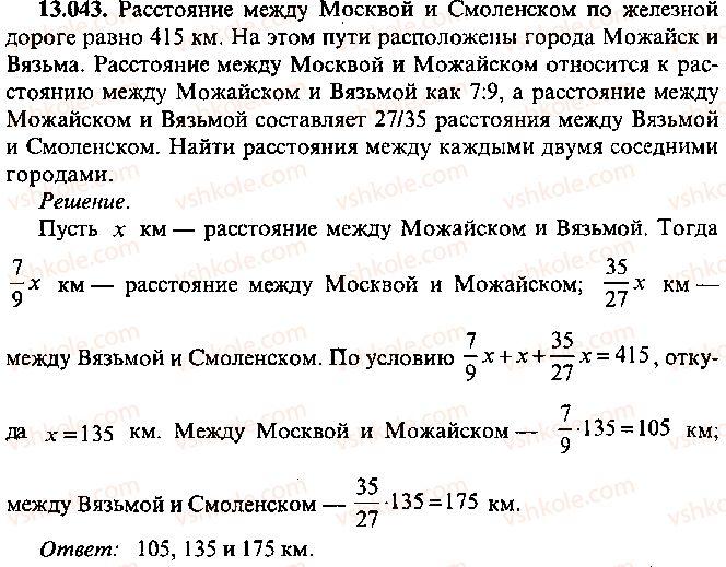 9-10-11-algebra-mi-skanavi-2013-sbornik-zadach--chast-1-arifmetika-algebra-geometriya-glava-13-primenenie-uravnenij-k-resheniyu-zadach-43.jpg