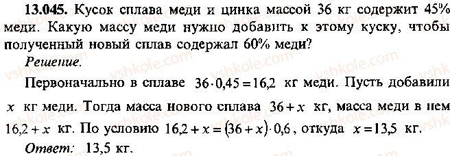 9-10-11-algebra-mi-skanavi-2013-sbornik-zadach--chast-1-arifmetika-algebra-geometriya-glava-13-primenenie-uravnenij-k-resheniyu-zadach-45.jpg