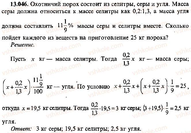 9-10-11-algebra-mi-skanavi-2013-sbornik-zadach--chast-1-arifmetika-algebra-geometriya-glava-13-primenenie-uravnenij-k-resheniyu-zadach-46.jpg