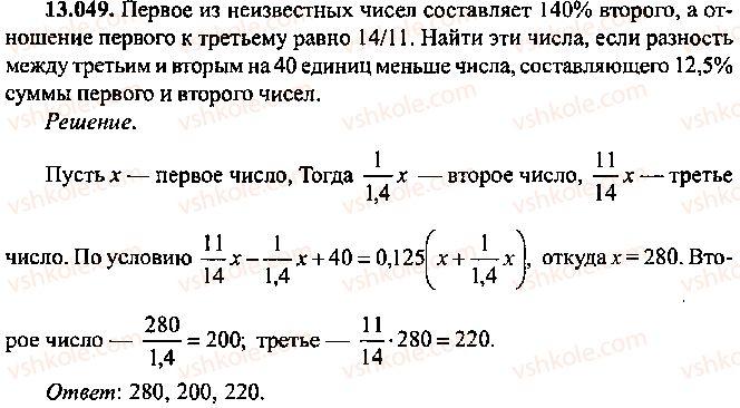 9-10-11-algebra-mi-skanavi-2013-sbornik-zadach--chast-1-arifmetika-algebra-geometriya-glava-13-primenenie-uravnenij-k-resheniyu-zadach-49.jpg