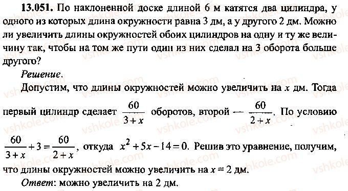 9-10-11-algebra-mi-skanavi-2013-sbornik-zadach--chast-1-arifmetika-algebra-geometriya-glava-13-primenenie-uravnenij-k-resheniyu-zadach-51.jpg
