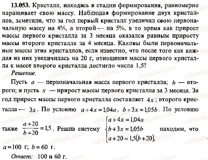 9-10-11-algebra-mi-skanavi-2013-sbornik-zadach--chast-1-arifmetika-algebra-geometriya-glava-13-primenenie-uravnenij-k-resheniyu-zadach-53.jpg