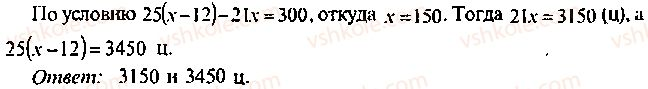 9-10-11-algebra-mi-skanavi-2013-sbornik-zadach--chast-1-arifmetika-algebra-geometriya-glava-13-primenenie-uravnenij-k-resheniyu-zadach-54-rnd238.jpg