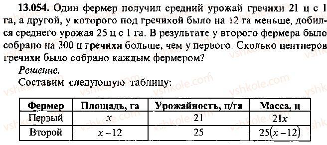 9-10-11-algebra-mi-skanavi-2013-sbornik-zadach--chast-1-arifmetika-algebra-geometriya-glava-13-primenenie-uravnenij-k-resheniyu-zadach-54.jpg