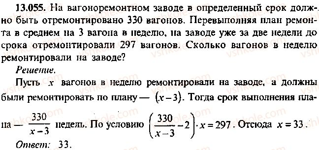 9-10-11-algebra-mi-skanavi-2013-sbornik-zadach--chast-1-arifmetika-algebra-geometriya-glava-13-primenenie-uravnenij-k-resheniyu-zadach-55.jpg