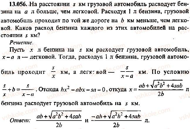 9-10-11-algebra-mi-skanavi-2013-sbornik-zadach--chast-1-arifmetika-algebra-geometriya-glava-13-primenenie-uravnenij-k-resheniyu-zadach-56.jpg