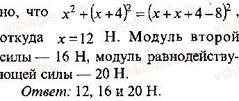9-10-11-algebra-mi-skanavi-2013-sbornik-zadach--chast-1-arifmetika-algebra-geometriya-glava-13-primenenie-uravnenij-k-resheniyu-zadach-57-rnd9289.jpg