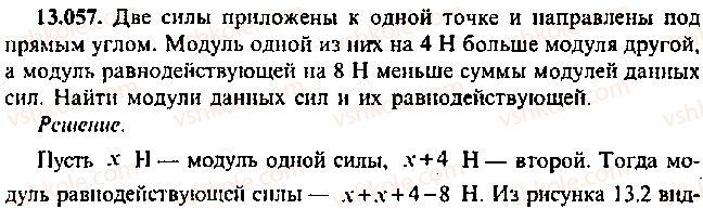 9-10-11-algebra-mi-skanavi-2013-sbornik-zadach--chast-1-arifmetika-algebra-geometriya-glava-13-primenenie-uravnenij-k-resheniyu-zadach-57.jpg