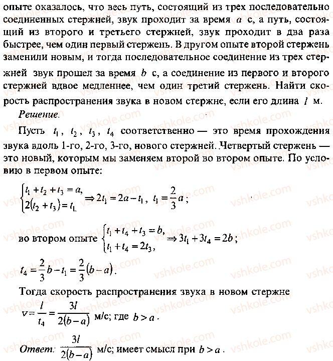 9-10-11-algebra-mi-skanavi-2013-sbornik-zadach--chast-1-arifmetika-algebra-geometriya-glava-13-primenenie-uravnenij-k-resheniyu-zadach-58-rnd2190.jpg