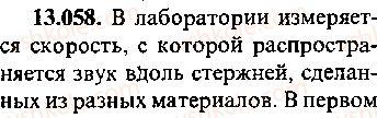 9-10-11-algebra-mi-skanavi-2013-sbornik-zadach--chast-1-arifmetika-algebra-geometriya-glava-13-primenenie-uravnenij-k-resheniyu-zadach-58.jpg