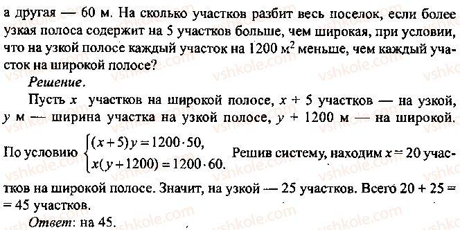 9-10-11-algebra-mi-skanavi-2013-sbornik-zadach--chast-1-arifmetika-algebra-geometriya-glava-13-primenenie-uravnenij-k-resheniyu-zadach-59-rnd4832.jpg