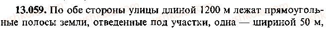 9-10-11-algebra-mi-skanavi-2013-sbornik-zadach--chast-1-arifmetika-algebra-geometriya-glava-13-primenenie-uravnenij-k-resheniyu-zadach-59.jpg