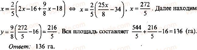 9-10-11-algebra-mi-skanavi-2013-sbornik-zadach--chast-1-arifmetika-algebra-geometriya-glava-13-primenenie-uravnenij-k-resheniyu-zadach-6-rnd1288.jpg