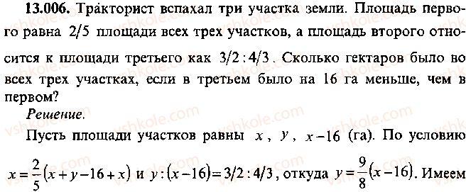 9-10-11-algebra-mi-skanavi-2013-sbornik-zadach--chast-1-arifmetika-algebra-geometriya-glava-13-primenenie-uravnenij-k-resheniyu-zadach-6.jpg
