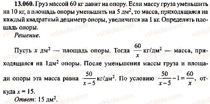 9-10-11-algebra-mi-skanavi-2013-sbornik-zadach--chast-1-arifmetika-algebra-geometriya-glava-13-primenenie-uravnenij-k-resheniyu-zadach-60.jpg