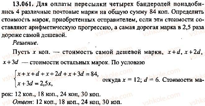 9-10-11-algebra-mi-skanavi-2013-sbornik-zadach--chast-1-arifmetika-algebra-geometriya-glava-13-primenenie-uravnenij-k-resheniyu-zadach-61.jpg