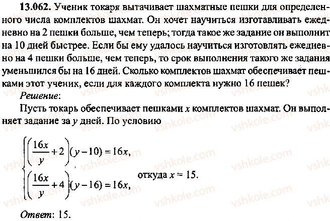 9-10-11-algebra-mi-skanavi-2013-sbornik-zadach--chast-1-arifmetika-algebra-geometriya-glava-13-primenenie-uravnenij-k-resheniyu-zadach-62.jpg