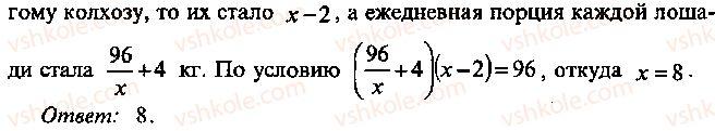 9-10-11-algebra-mi-skanavi-2013-sbornik-zadach--chast-1-arifmetika-algebra-geometriya-glava-13-primenenie-uravnenij-k-resheniyu-zadach-64-rnd6757.jpg