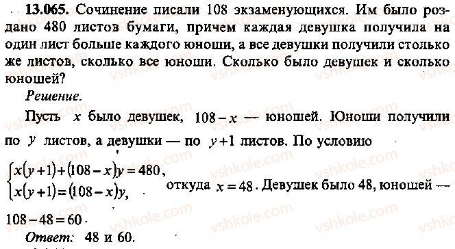 9-10-11-algebra-mi-skanavi-2013-sbornik-zadach--chast-1-arifmetika-algebra-geometriya-glava-13-primenenie-uravnenij-k-resheniyu-zadach-65.jpg