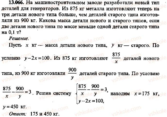 9-10-11-algebra-mi-skanavi-2013-sbornik-zadach--chast-1-arifmetika-algebra-geometriya-glava-13-primenenie-uravnenij-k-resheniyu-zadach-66.jpg