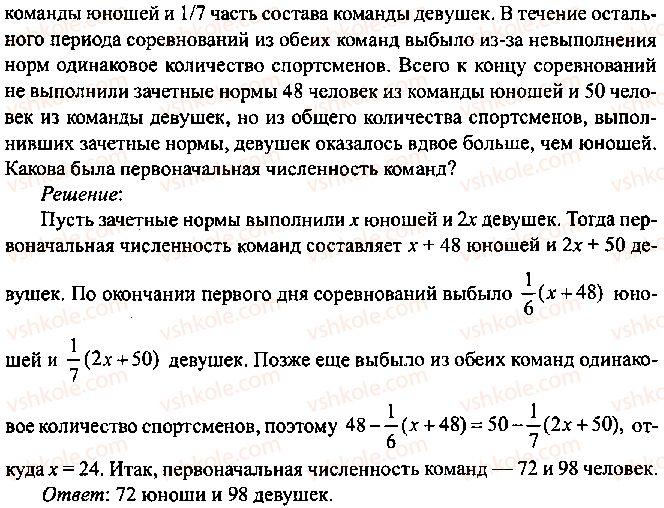 9-10-11-algebra-mi-skanavi-2013-sbornik-zadach--chast-1-arifmetika-algebra-geometriya-glava-13-primenenie-uravnenij-k-resheniyu-zadach-67-rnd5339.jpg