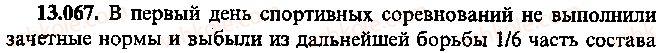 9-10-11-algebra-mi-skanavi-2013-sbornik-zadach--chast-1-arifmetika-algebra-geometriya-glava-13-primenenie-uravnenij-k-resheniyu-zadach-67.jpg
