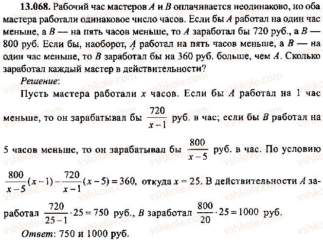 9-10-11-algebra-mi-skanavi-2013-sbornik-zadach--chast-1-arifmetika-algebra-geometriya-glava-13-primenenie-uravnenij-k-resheniyu-zadach-68.jpg