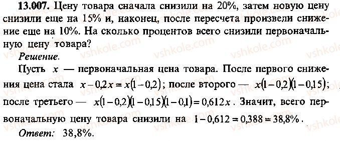9-10-11-algebra-mi-skanavi-2013-sbornik-zadach--chast-1-arifmetika-algebra-geometriya-glava-13-primenenie-uravnenij-k-resheniyu-zadach-7.jpg