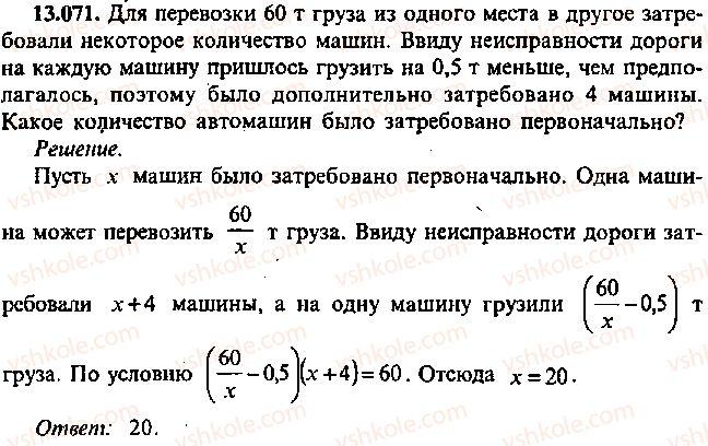 9-10-11-algebra-mi-skanavi-2013-sbornik-zadach--chast-1-arifmetika-algebra-geometriya-glava-13-primenenie-uravnenij-k-resheniyu-zadach-71.jpg