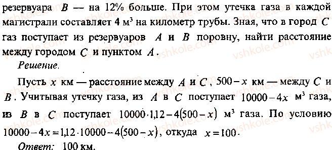 9-10-11-algebra-mi-skanavi-2013-sbornik-zadach--chast-1-arifmetika-algebra-geometriya-glava-13-primenenie-uravnenij-k-resheniyu-zadach-72-rnd9205.jpg