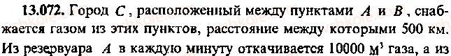 9-10-11-algebra-mi-skanavi-2013-sbornik-zadach--chast-1-arifmetika-algebra-geometriya-glava-13-primenenie-uravnenij-k-resheniyu-zadach-72.jpg