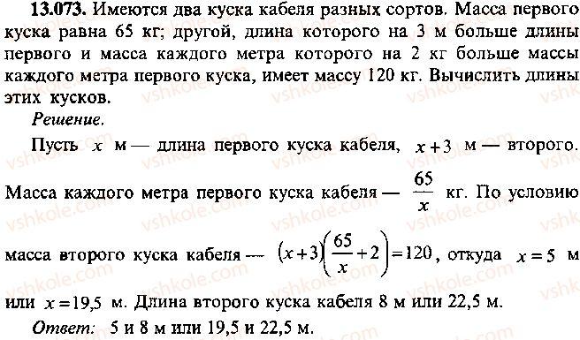 9-10-11-algebra-mi-skanavi-2013-sbornik-zadach--chast-1-arifmetika-algebra-geometriya-glava-13-primenenie-uravnenij-k-resheniyu-zadach-73.jpg