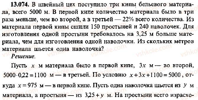 9-10-11-algebra-mi-skanavi-2013-sbornik-zadach--chast-1-arifmetika-algebra-geometriya-glava-13-primenenie-uravnenij-k-resheniyu-zadach-74.jpg