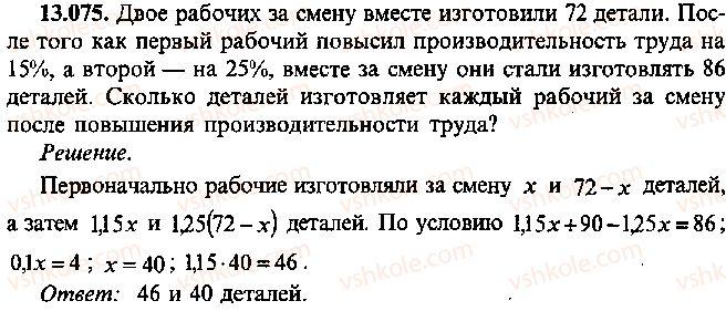 9-10-11-algebra-mi-skanavi-2013-sbornik-zadach--chast-1-arifmetika-algebra-geometriya-glava-13-primenenie-uravnenij-k-resheniyu-zadach-75.jpg