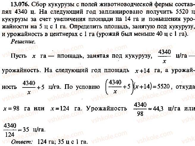 9-10-11-algebra-mi-skanavi-2013-sbornik-zadach--chast-1-arifmetika-algebra-geometriya-glava-13-primenenie-uravnenij-k-resheniyu-zadach-76.jpg