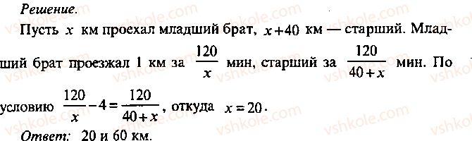 9-10-11-algebra-mi-skanavi-2013-sbornik-zadach--chast-1-arifmetika-algebra-geometriya-glava-13-primenenie-uravnenij-k-resheniyu-zadach-77-rnd1672.jpg