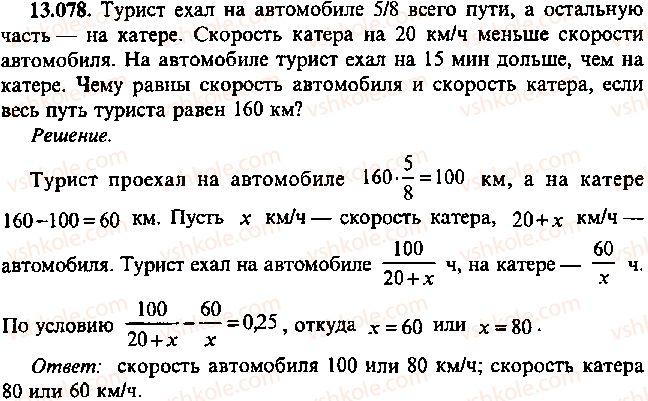 9-10-11-algebra-mi-skanavi-2013-sbornik-zadach--chast-1-arifmetika-algebra-geometriya-glava-13-primenenie-uravnenij-k-resheniyu-zadach-78.jpg