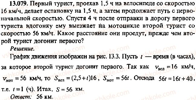 9-10-11-algebra-mi-skanavi-2013-sbornik-zadach--chast-1-arifmetika-algebra-geometriya-glava-13-primenenie-uravnenij-k-resheniyu-zadach-79.jpg