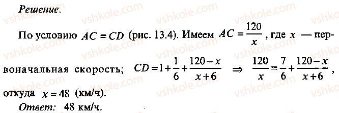 9-10-11-algebra-mi-skanavi-2013-sbornik-zadach--chast-1-arifmetika-algebra-geometriya-glava-13-primenenie-uravnenij-k-resheniyu-zadach-81-rnd6051.jpg