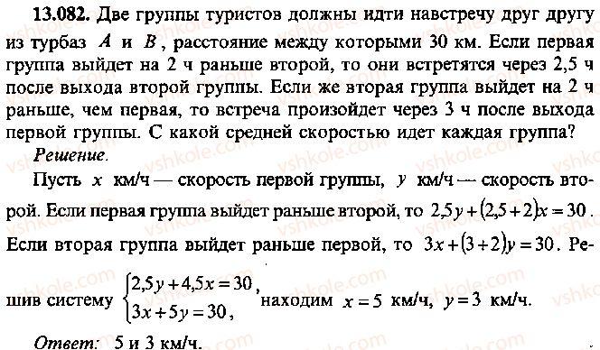 9-10-11-algebra-mi-skanavi-2013-sbornik-zadach--chast-1-arifmetika-algebra-geometriya-glava-13-primenenie-uravnenij-k-resheniyu-zadach-82.jpg