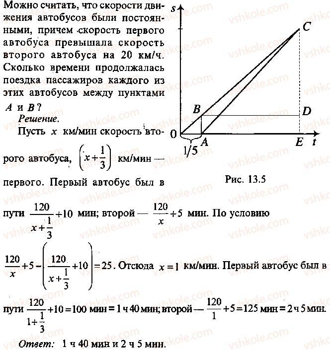 9-10-11-algebra-mi-skanavi-2013-sbornik-zadach--chast-1-arifmetika-algebra-geometriya-glava-13-primenenie-uravnenij-k-resheniyu-zadach-84-rnd1157.jpg