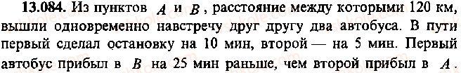 9-10-11-algebra-mi-skanavi-2013-sbornik-zadach--chast-1-arifmetika-algebra-geometriya-glava-13-primenenie-uravnenij-k-resheniyu-zadach-84.jpg