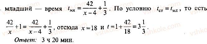 9-10-11-algebra-mi-skanavi-2013-sbornik-zadach--chast-1-arifmetika-algebra-geometriya-glava-13-primenenie-uravnenij-k-resheniyu-zadach-85-rnd1911.jpg