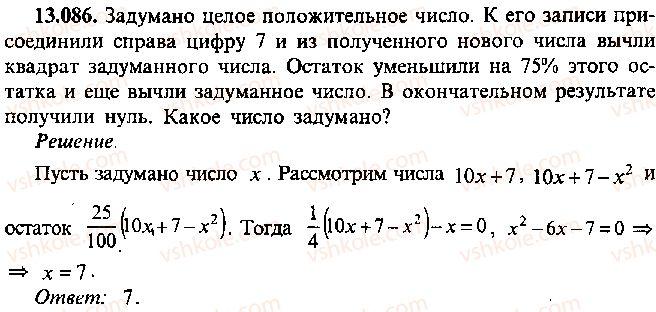 9-10-11-algebra-mi-skanavi-2013-sbornik-zadach--chast-1-arifmetika-algebra-geometriya-glava-13-primenenie-uravnenij-k-resheniyu-zadach-86.jpg