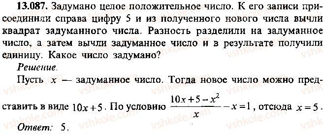 9-10-11-algebra-mi-skanavi-2013-sbornik-zadach--chast-1-arifmetika-algebra-geometriya-glava-13-primenenie-uravnenij-k-resheniyu-zadach-87.jpg