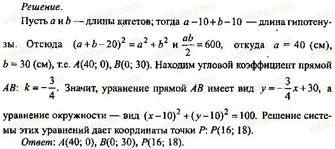 9-10-11-algebra-mi-skanavi-2013-sbornik-zadach--chast-1-arifmetika-algebra-geometriya-glava-13-primenenie-uravnenij-k-resheniyu-zadach-88-rnd7088.jpg