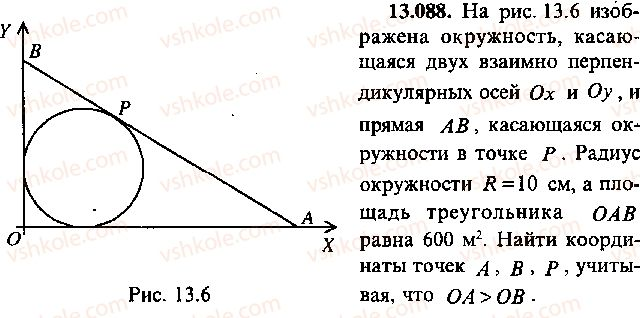 9-10-11-algebra-mi-skanavi-2013-sbornik-zadach--chast-1-arifmetika-algebra-geometriya-glava-13-primenenie-uravnenij-k-resheniyu-zadach-88.jpg