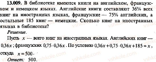 9-10-11-algebra-mi-skanavi-2013-sbornik-zadach--chast-1-arifmetika-algebra-geometriya-glava-13-primenenie-uravnenij-k-resheniyu-zadach-9.jpg